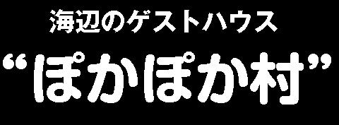 """三重県伊勢市二見町の海辺のゲストハウス""""ぽかぽか村"""""""